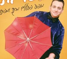 גשם של מטריות