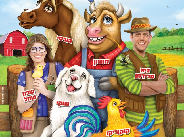 חגיגה בחווה - תאטרון נדנדה