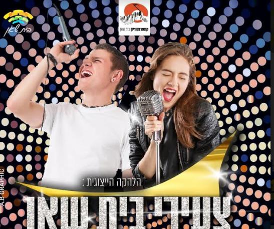 יום אודישנים - חבורת הזמר הייצוגית בית שאן